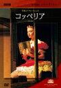 英国ロイヤル・バレエ団「コッペリア」全3幕ニネット・ド・ヴァロワ版
