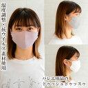 マスク バレエ アウトラスト・マスク 抗菌 抗ウイルス 雑貨 オシャレ オリジナル 日本製