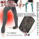 パワーロング丈磁気治療レッグウォーマー(65cm丈)大人用バレエレッグウォーマー