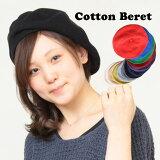 帽子/選べる20色!コットンベレー帽/メンズもレディースも使用OKの帽子です。帽子/選べる20色!コットンベレー帽/シンプル、だからカワイイ☆ゆったり感が魅力の定番ベレー帽/レディ