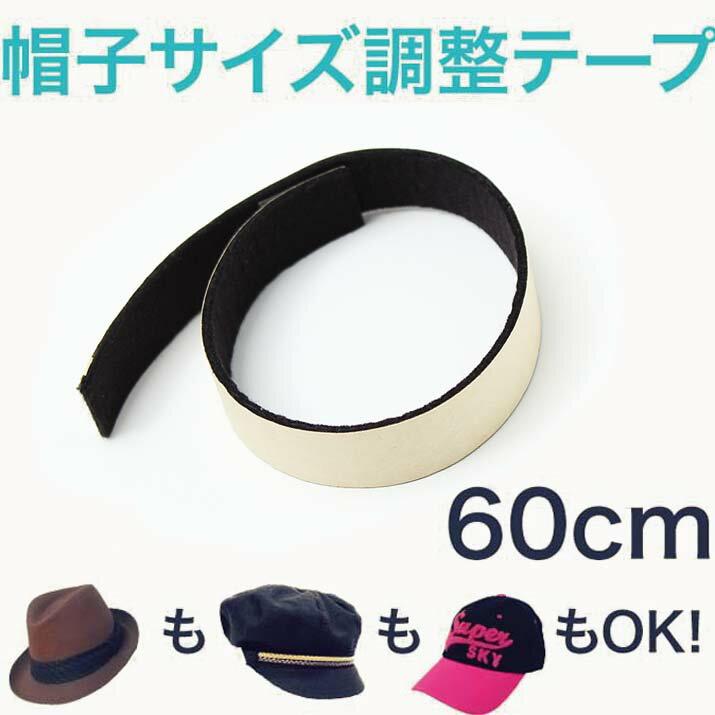 ┣┫メール便/〔メール便〕帽子 サイズ調整テープ60cm ≡メール便返品交換不可∈[]