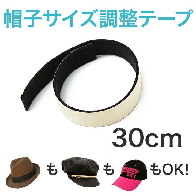 ┣┫メール便/〔メール便〕帽子サイズ調整テープ30cm ≡メール便返品交換不可∈[]