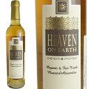 まさに天国にのぼる甘さです!ルイボスティのような風味のある、南アフリカ産デザートワイン!ステラー ヘブンオンアース NV