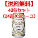 【送料無料】 ヴェリタスブロイ ピュア・アンド・フリー ピュア&フリー ビールテイスト 48缶セット(48本-2ケース) 330ml