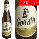 ゴリアト・ブロンド レジェンド 330ml(ベルギービール 12本セット)【納期:3日〜約2週間後に発送】