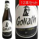 ゴリアト・トリプル レジェンド (ベルギービール 12本セット)【納期:3日〜約2週間後に発送】