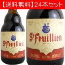 【送料無料】サン・フーヤン・ブリューン (ベルギービール 24本セット)【納期:3日〜約2週間後に発送】