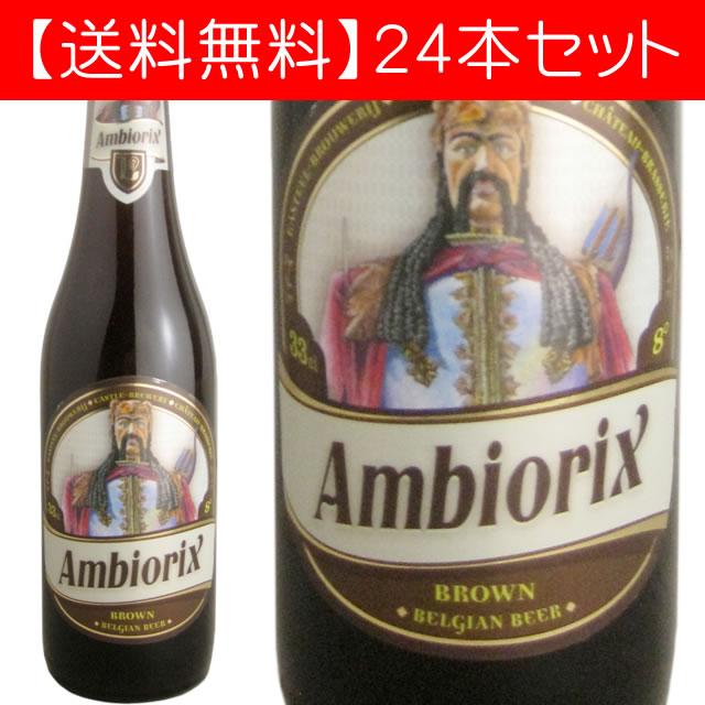【送料無料】アンビオリクス レジェンド 330ml(ベルギービール 24本セット)【納期:3日〜約2週間後に発送】