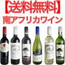 送料無料!南アフリカワインをお手頃に楽しみたい方にはおすすめ!