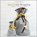 【送料無料対象外】大切な方への贈り物に♪ギフト袋とリボン・シールのセットで心を込めて包装致します★