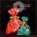 『スペシャルイベントラッピング』大切な方への贈り物に♪ギフト袋とリボン・シールのセットで心を込めて包装致します★