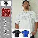 大きいサイズ メンズ DESCENTE-エアスルーメッシュ半袖Tシャツ(メーカー取寄)3L 4L 5L 6L デサント スポーツブランド ジョギング ドライ 乾燥 消臭