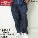 ショッピングアンブロ (4/6まで特別送料)大きいサイズ メンズ UMBRO-CU.ラインドロングパンツ(メーカー取寄)3L 4L 5L 6L ブレーカー パンツ スポーツ ジョギング アンブロ