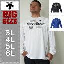 大きいサイズ メンズ DESCENTE-クールトランスファードライメッシュ長袖Tシャツ(メーカー取寄)3L 4L 5L 6L デサント スポーツブランド ジョギング