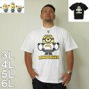 ショッピングミニオン (本州送料無料)大きいサイズ メンズ MINIONS-半袖Tシャツ(メーカー取寄)3L 4L 5L 6L ミニオンズ