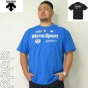 大きいサイズ メンズ DESCENTE-サンスクリーンハイブリッド半袖Tシャツ(メーカー取寄)3L 4L 5L 6L デサント スポーツ ジョギング ドライ 半袖 Tシャツ