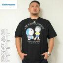 (本州送料無料)大きいサイズ メンズ I'm Doraemon-半袖Tシャツ(メーカー取寄)3L 4L 5L 6L 8L キャラクター ドラえもん 部屋着 パジャマ ルームウェア リラックス 男女に人気