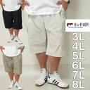 ショッピングハーフパンツ (本州四国九州送料無料)大きいサイズ メンズ 定番 H by FIGER-ウェザーイージーカーゴハーフパンツ(メーカー取寄)3L 4L 5L 6L 8L カーゴパンツ 短パン 無地 ベーシック