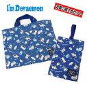 【メール便不可】I′m Doraemon 新柄 ドラえもん キルトバッグ 2点セット キルトレッスンバッグ/キルトシューズバッグ 総柄 ブルー 習い事 シューズ お祝い プレゼント (DR27BL bagset)