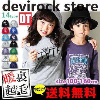 ★ now only 3,150 yen ⇒ 990 Yen fall new brand thin kids Korea kids clothes junior kids clothes boys girls dance M0-0