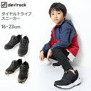 ダイヤルドライブ スニーカー 男の子 女の子 靴 スニーカー...