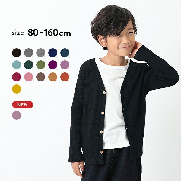 リブカーディガン男の子女の子ジャケット羽織りベビー子供服ルームウェアキッズジュニア子供こども子どもワ