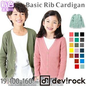 [devirock全19色ベーシックリブカーディガン羽織り無地シンプル綿100%]キッズ韓国子供服ジ