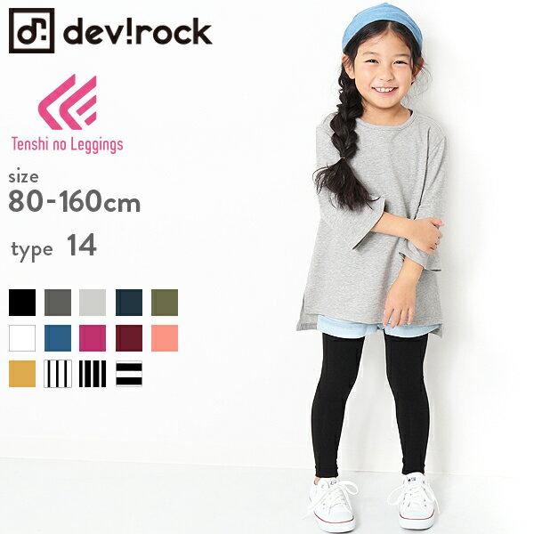 devirock 全14色