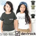 devirock ポケット付きロゴプリント半袖Tシャツ カットソー 綿100% キッズ 韓国子供服 ジュニア 子供服 男の子 女の子 ダンス M1-4《3240円(税込)以上送料無料》