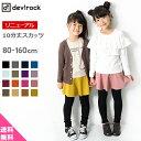 【送料無料】[devirock 10分丈 スカッツ 無地 女...