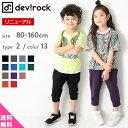 【送料無料】[devirock 7分丈裾リブ&サルエル パンツ 男の子 女の子 ズボン 全13色 8...