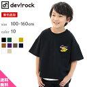 ≪オススメ!!×送料無料 1299円(税込)≫[devirock ロゴ刺繍BIGシルエット Tシャツ 男の子