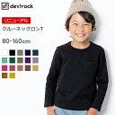 [devirock クルーネック 長袖 Tシャツ 男の子 女...