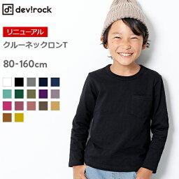 [devirock クルーネック 長袖 Tシャツ 男の子 <strong>女の子</strong> トップス 長そで 全17色 80-160] ベビー 子供服 韓国子供服 キッズ ジュニア 子供 こども 子ども ダンス M1-1