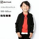 【全品送料無料】[devirock ライントラックジャケット...