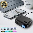 モバイルプロジェクター プロジェクター プロジェクタ 小型プロジェクター モバイル スマホ 600 ルーメン ブラック HDMI 対応 高画質 i..