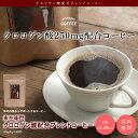 クロロゲン酸 250mg配合 ダイエットコーヒー30包 クロロゲン酸配合ブレンドコーヒー