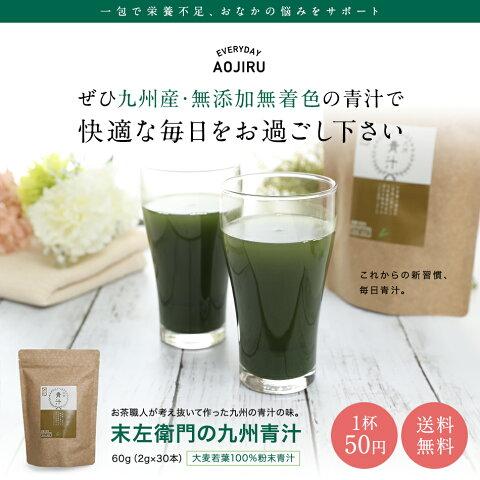 九州青汁 30包 \無添加!無着色!砂糖不使用! / 国産 九州産  大麦若葉 100% 野菜ジュース 粉末 2g×30袋