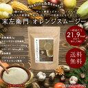【福袋対象商品】末左衛門 オレンジスムージー 20包...