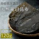 北海道産 天然 羅臼昆布 120g...