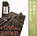 【送料無料】北海道産 羅臼昆布 天然 80g
