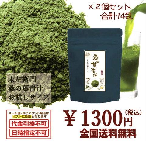 【送料無料】2個セット お試しサイズ 末左衛門 お茶屋が真剣に育てた 桑の葉青汁 7包×2