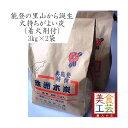 珠洲木炭(すずもくたん)/3kgx2袋  (大野製炭工場作)