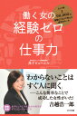 日テレ『行列のできる通販王決定戦!』にも出演!通販コンサルタント 芳子ビューエルの著書【ビジネス書】働く女の「経験ゼロ」の仕事力(BOOK-2)|