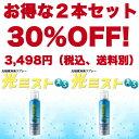 【インフルエンザ、花粉対策!】光触媒で消臭&抗菌!『光ミスト』2本セット!(HM-AS2)SS10P02dec12|