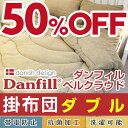 【あす楽対応】Danfill ダンフィル ベルクラウド 掛け...