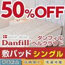 【あす楽対応】Danfill ダンフィル ベルクラウド 敷き...
