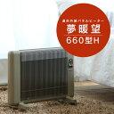 夢暖望 660型H ベージュ 遠赤外線パネルヒーター 暖房器具【正規取扱店】