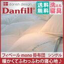 【あす楽対応】【ポイント10倍】 Danfill ダンフィル フィベール mono 掛け布団 シングルロングサイズ 約150×210cm JQA30 掛布団/丸洗い可能 |