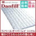 【あす楽対応】Danfill ダンフィル フィベール オーバ...
